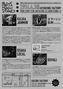 160314_rootsmanstand_vol2_flyer_A5Tate_ura_ol