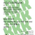 0302_KOJOKENGAK17