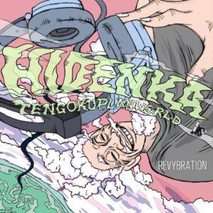 hidenka_revybration