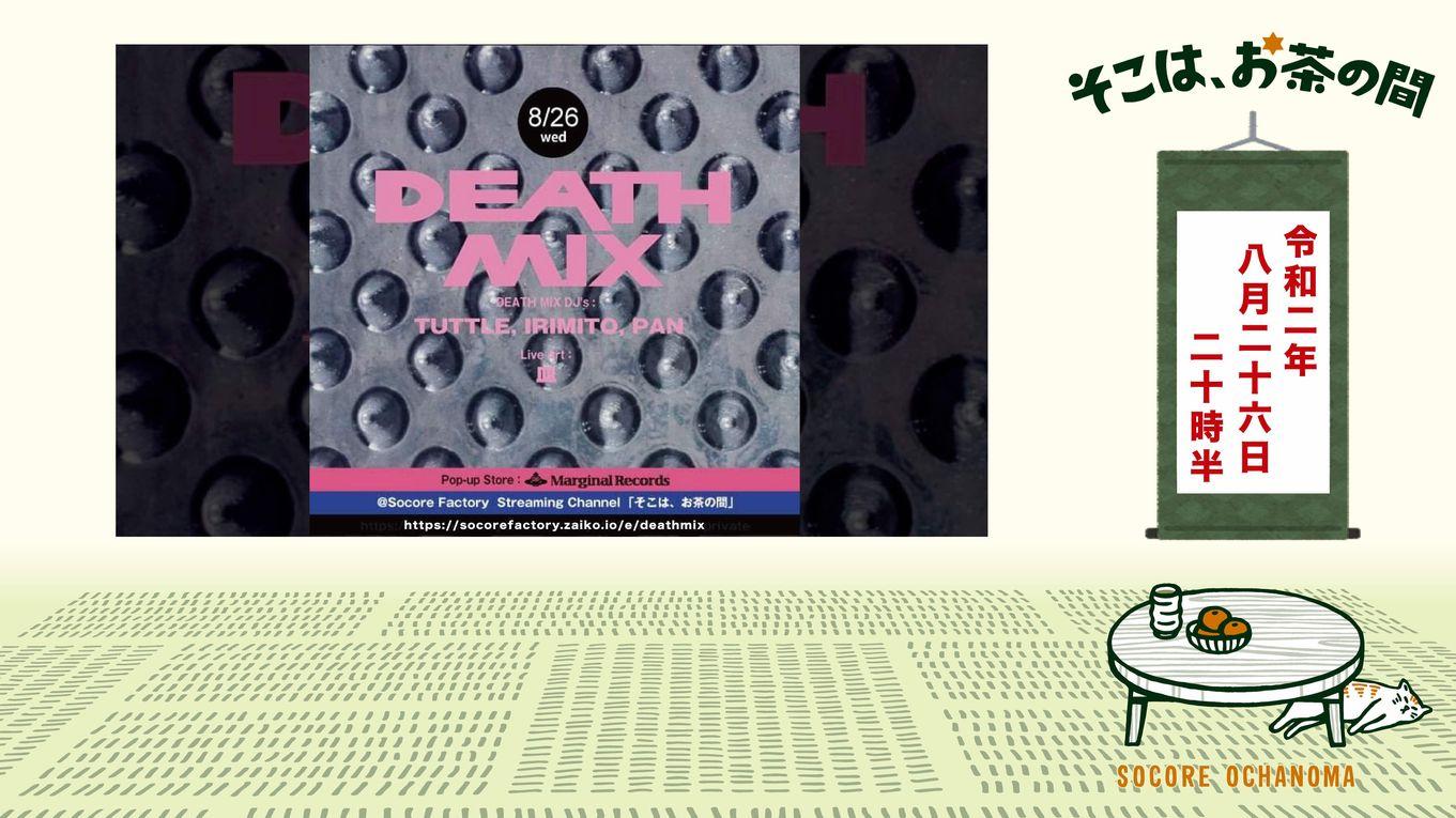 「DEATH MIX」