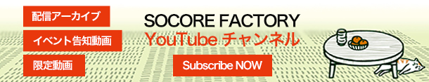 SOCORE FACTORY YouTubeチャンネル